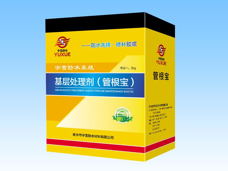 基層處理劑(管根寶)